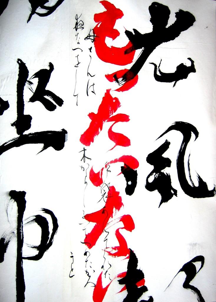 Mottainai! mostra organizzata da shodo.it