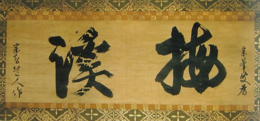 Daito kokushi 1282-1337
