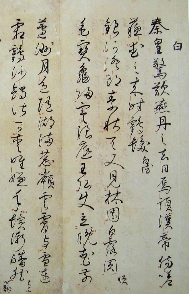 FujiwaraYukinari-972-1027