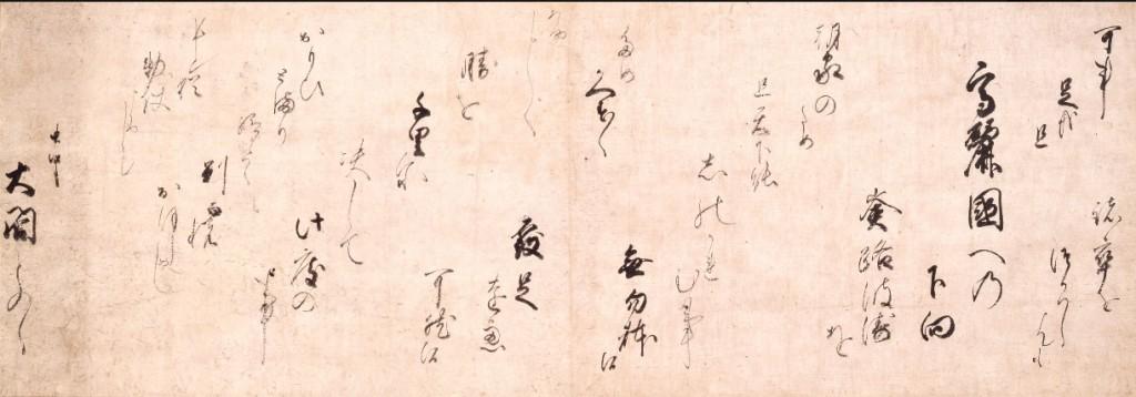 Lettera dell'imperatore Go Yozei (1592)