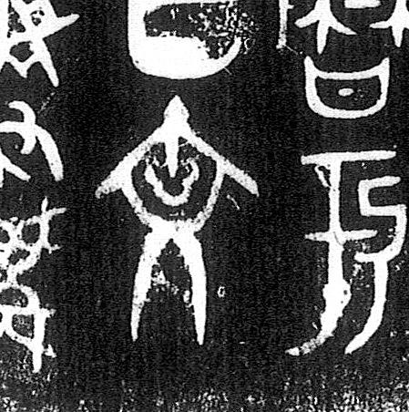 Jiaguwen-jinwen-32