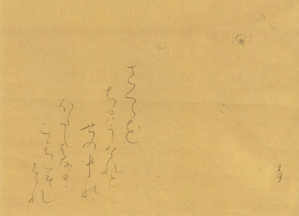 Rengetsu-Sakurahana-or
