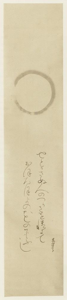 Rengetsu-Sakurahana-v