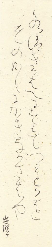 Rengetsu-Suisei-rinsho-01-Yamabuki
