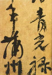 YanZhenqing_3a