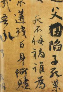 YanZhenqing_4b