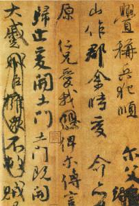 YanZhenqing_6b
