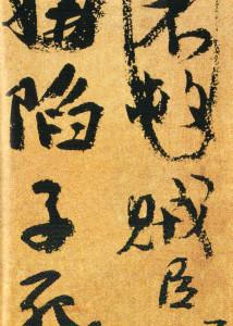 YanZhenqing_7b