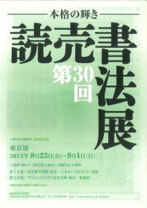 Yomiuri shohoten 1