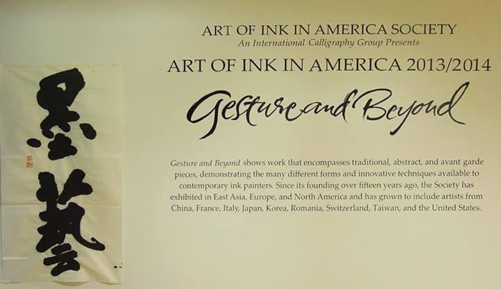 art-of-ink-2013_1