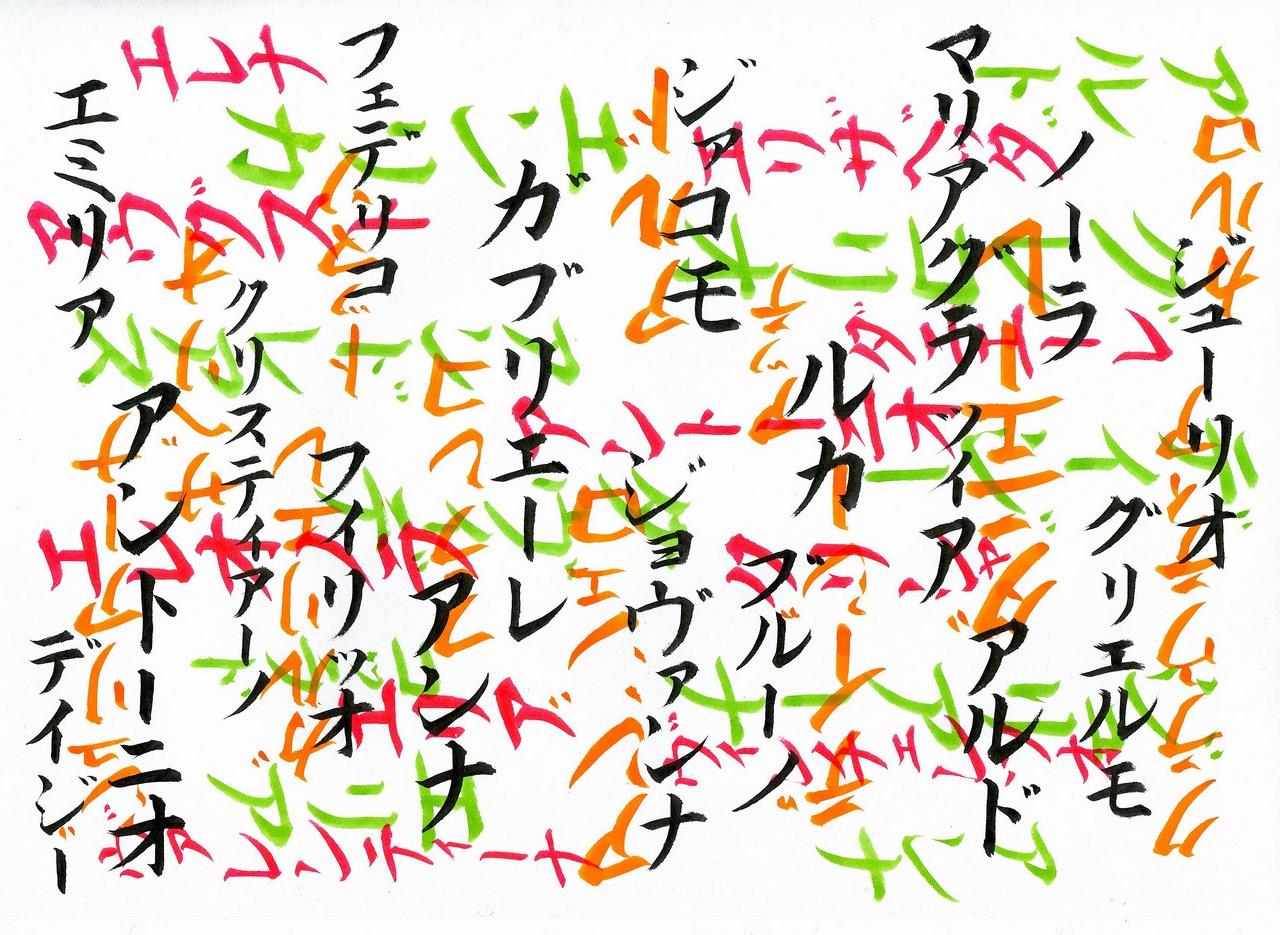 Bruno Riva, Katakana in fude pen