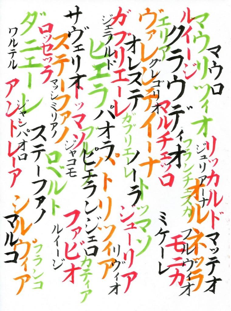 Bruno Riva. Katakana in fudepen