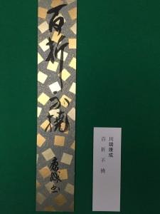 calligraphy-museum-4512_n
