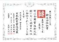 diplomi-kanji- 252-Carmine