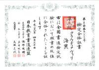 diplomi-kanji- 252-Verri