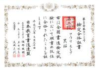 diplomi-kanji-253-mauri