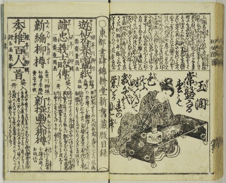 gyokuran-hokusai