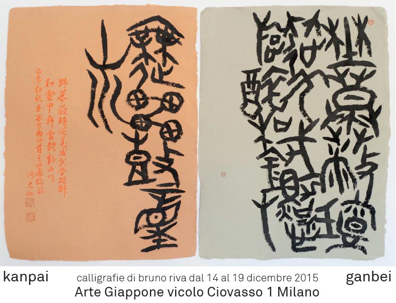 Kanmpai - mostra di Bruno Riva