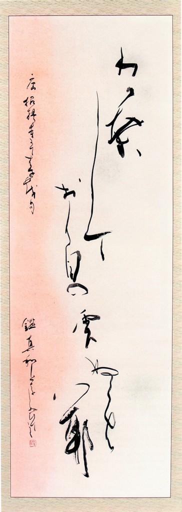 kataoka-basho-02