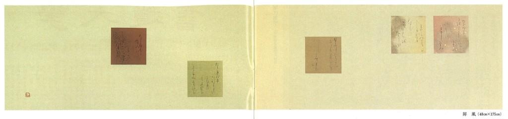 koyama-paravento
