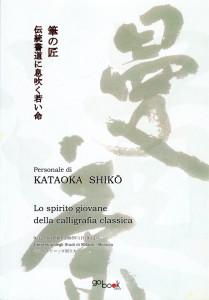 spirito-giovane-cover-72