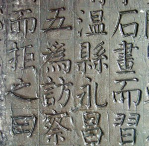 stele-calligraphy-4
