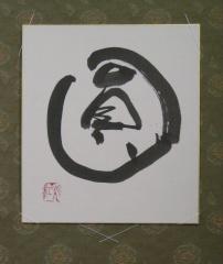 Kataoka Shikō : EN
