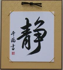Nakano Chizuru