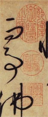 Huai Su